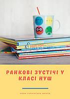 Ранкові привітання– особливості в рамках Нової української школи