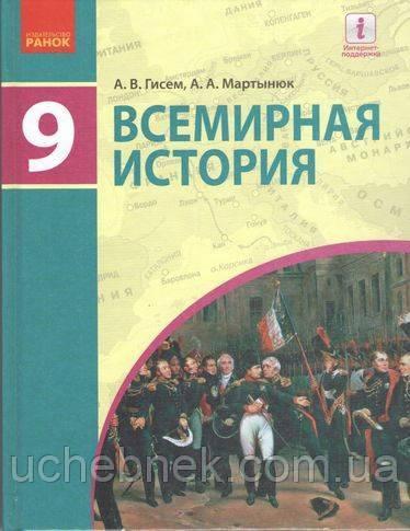 Учебник Всемирная история 9 класс Новая программа Авт Гисем Мартынюк Ранок
