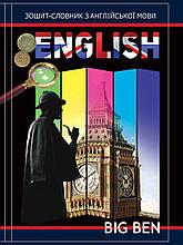 Зошит-словник з англійської мови Big Ben Вид: Міцар