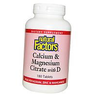 Цитрат Кальция Магния Витамин D Natural Factors Calcium & Magnesium Citrate With D 180 Таблеток