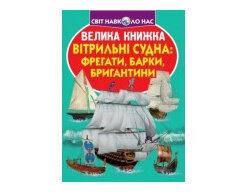 БАО Велика книжка. Вітрильні судна: фрегати, барки, брегантини, фото 2