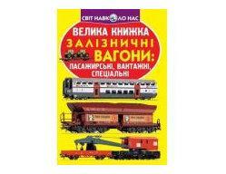БАО Велика книжка. Залізничні вагони: пасажирські, вантажні, спеціальні