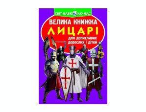 БАО Велика книжка. Лицарі