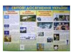 """Веско плакат """"Видатні..."""", """"Україна"""", """"Світові досягнення України"""""""