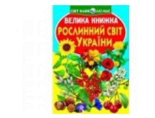 БАО Велика книжка. Рослинний світ України