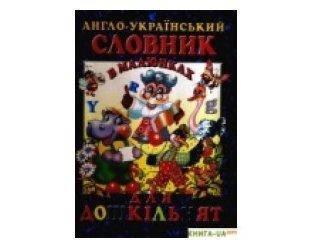 Промінь Англо-український словник дошкільнятка, фото 2