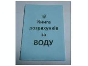Книжка розрахунків за воду А6/12стр. (50/320/640)