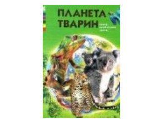 Промінь Планета тварин