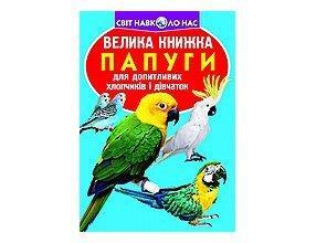 БАО Велика книжка. Папуги