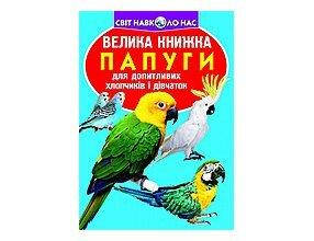 БАО Велика книжка. Папуги, фото 2