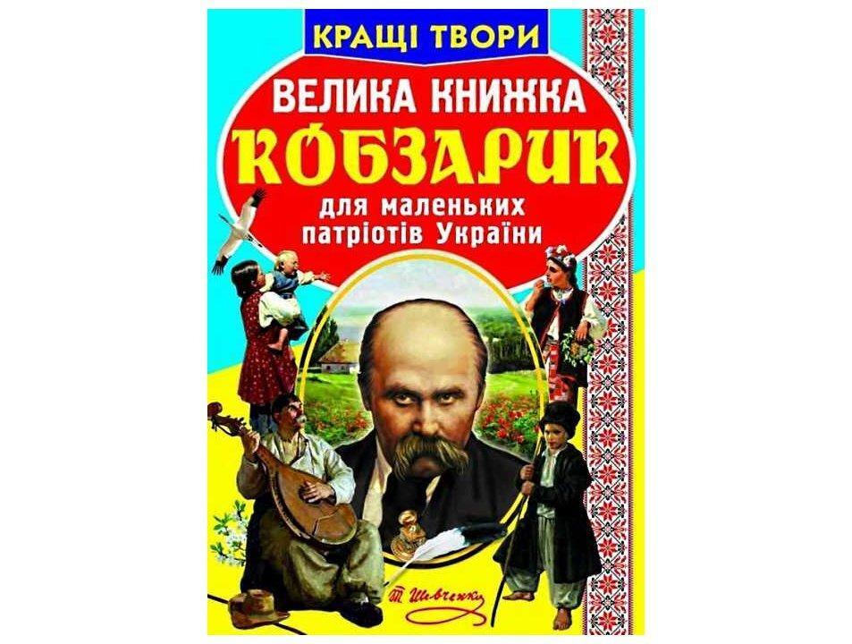 БАО Велика книжка. Кобзарик