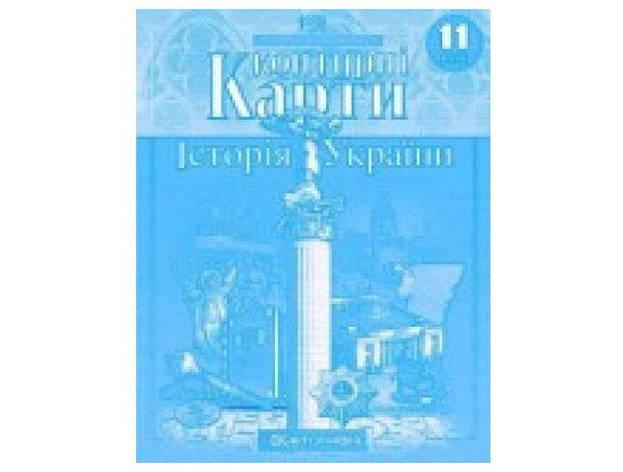 Конт. карты история Украины 11кл. (МАПА) (100), фото 2