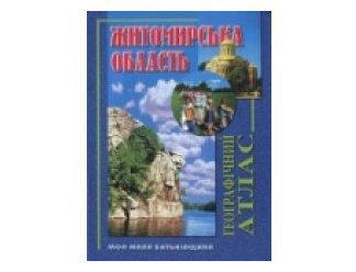 Атлас Житомирской обл. (50)