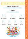 Ігрові завдання з наліпками - Англійська мова. 1 клас, фото 3
