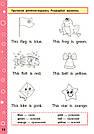 Ігрові завдання з наліпками - Англійська мова. 1 клас, фото 4