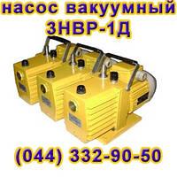 Насос вакуумный 3НВР-1Д