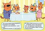 Три кота. Молочный зуб, фото 3