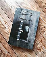 """Книга """"Вечная ночь"""" Полина Дашкова"""