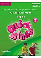 Peter Lewis-Jones, Herbert Puchta, Gunter Gerngross Quick Minds (Ukrainian edition) 3 Pupil`s Book