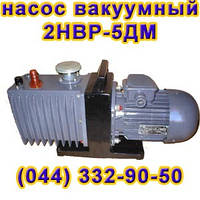 Насос вакуумный 2НВР-5ДМ