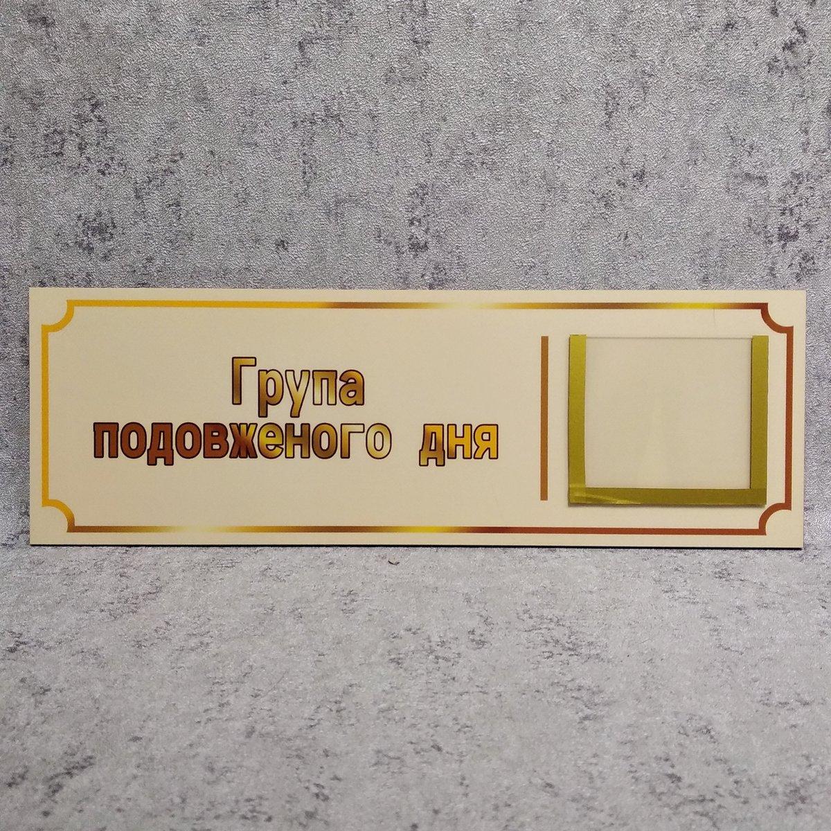 Табличка на дверь Группа продлённого дня