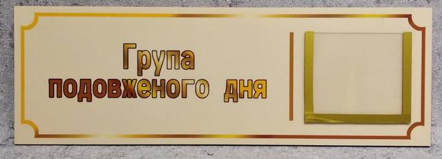 Пластиковая табличка Группа продлённого дня с карманчиком