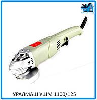 Угловая шлифовальная машина УРАЛМАШ УШМ 1100/125