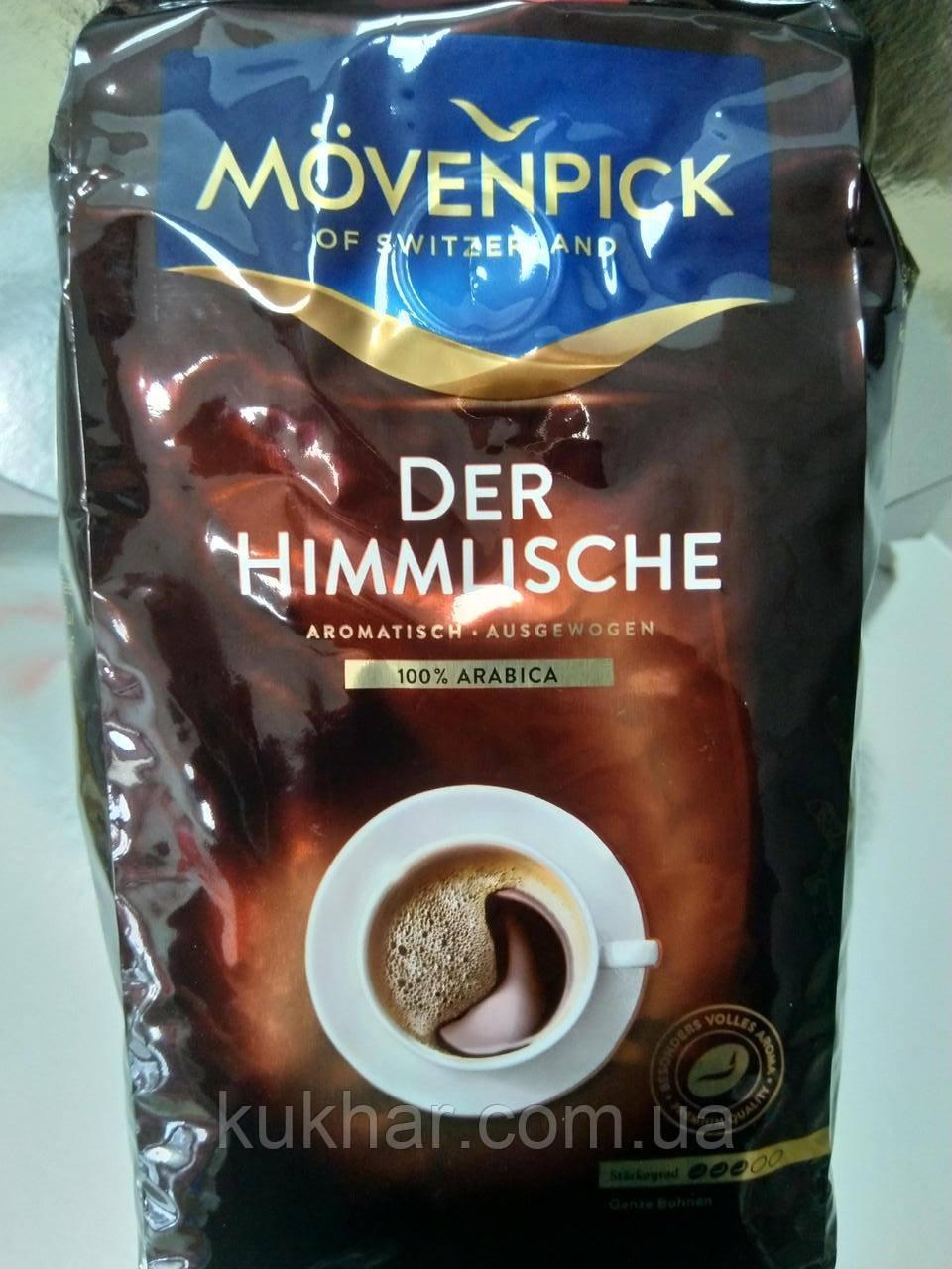 "Кава зернова MOVENPICK ""Der Himmlische"" 500г"