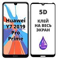 Защитное 5D стекло для Huawei Y7 (2019)/Huawei Y7 Prime (2019) (хуавей ю7)