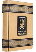 """Книга в коже """"Конституція України"""""""