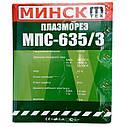 Плазморез инверторный Минск CUT/TIG/MMA-635, фото 4