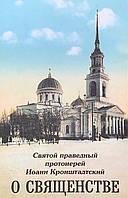 О священстве. Святой праведный протоиерей Иоанн Кронштадский.