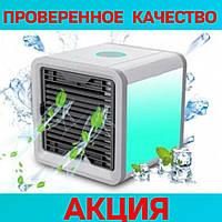 Портативный мини кондиционер охладитель воздуха 4в1 Rovus Arctic Air (Арктик Эйр) увлажнитель с LED-подсветкой