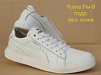 Puma classic! кроссовки кеды пума детские из белой  натуральной кожи для девочек и мальчиков!, фото 1