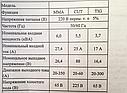 Плазморез инверторный Минск CUT/TIG/MMA-635, фото 5