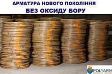 """Композитная строительная арматура Polyarm 4 mm по технологии """"Армастек"""" Украина (сертифицирована)"""