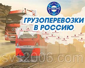 Вантажні перевезення в Росію - оперативно доставимо будь-який вантаж міста в РФ