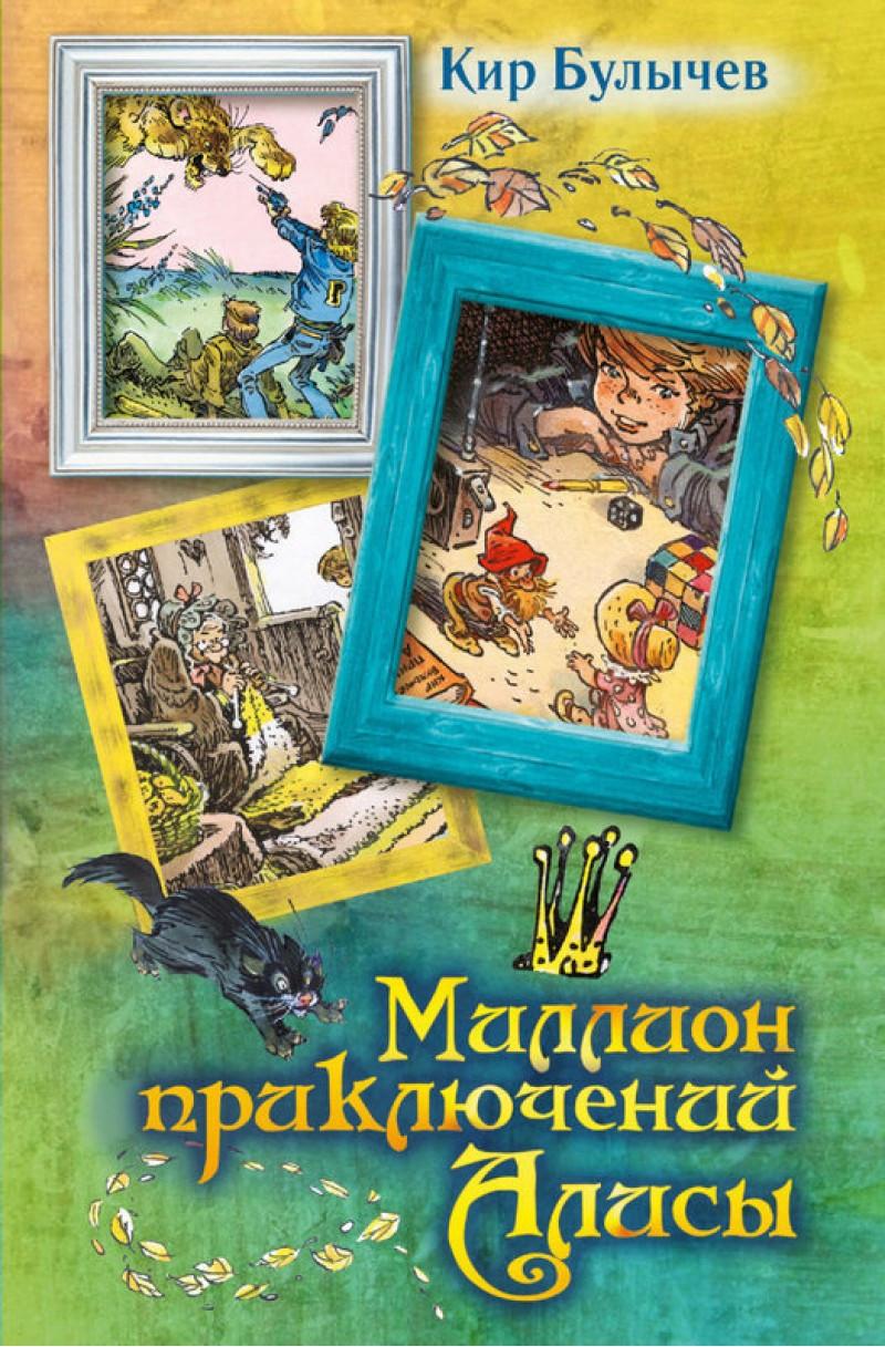 """Кир Булычев """"Миллион приключений Алисы"""""""