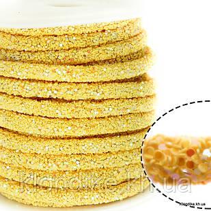 Полый Шнур в Блёстках, 6 мм, Цвет: Желтый (50 см)