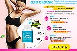 Keto Organic (Кето Органик) для похудения Официальный сайт, фото 2