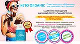 Keto Organic (Кето Органик) для похудения Официальный сайт, фото 3