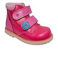 Детские ортопедические ботинки Rena 959-02 Розовые (26р.)