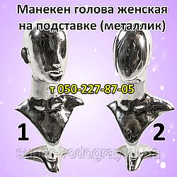 Манекен голова женская на подставке (металлик)