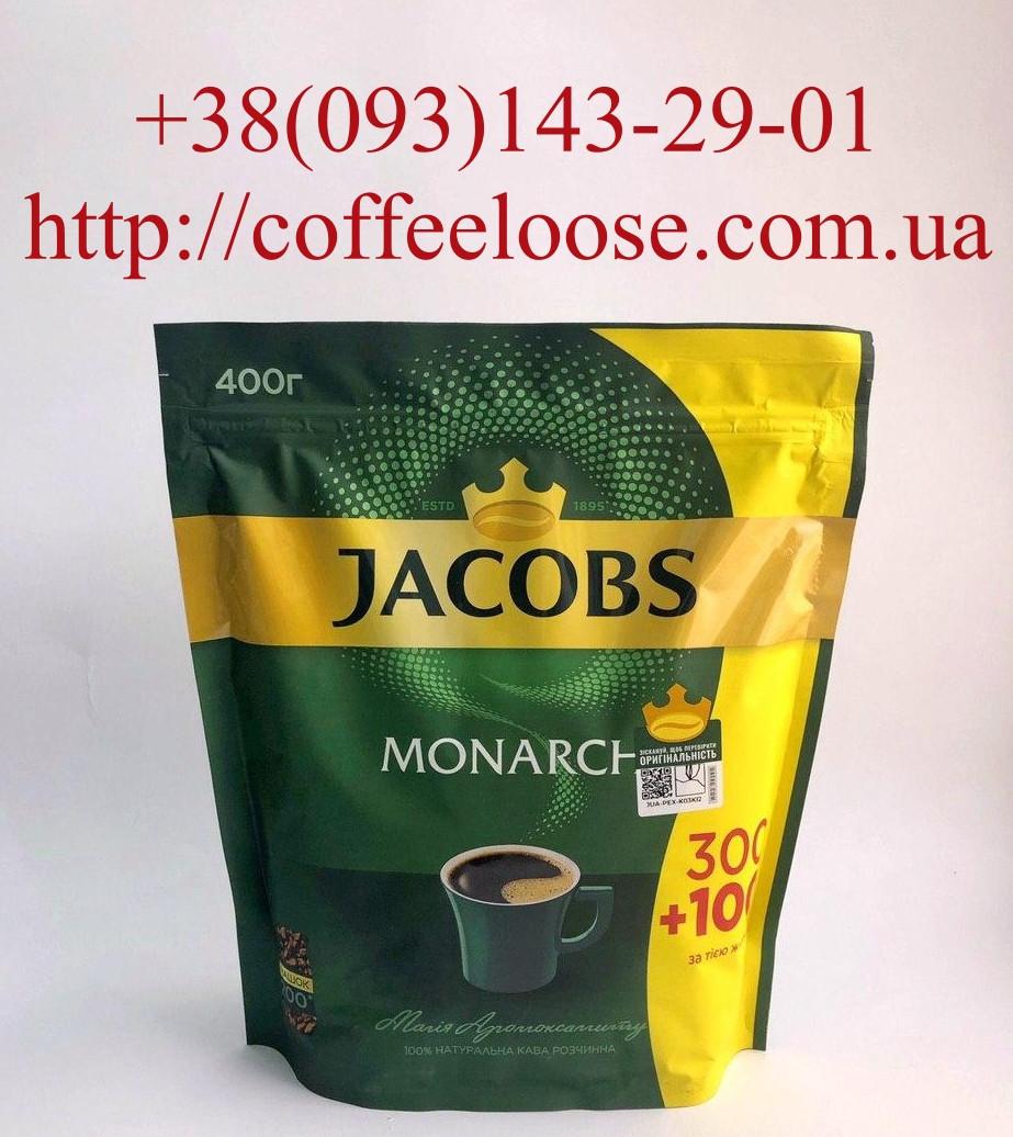Кава Jacobs Monarch 400 р. розчинну каву. Кава Якобс Монарх 400 р., сублімована кава. ( Оригінальний )
