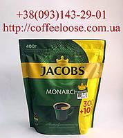 Кофе Jacobs Monarch 400 г. растворимый кофе. Кофе Якобс Монарх 400 г., сублимированный кофе. ( Оригинальный )