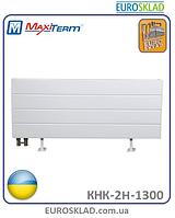 Стальной панельный радиатор MaxiTerm КНК-2Н-1300 (нижнее подключение, 2217 Вт). Украина.