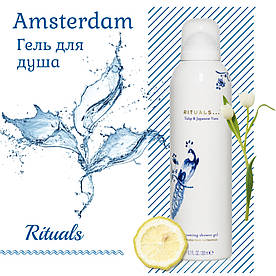 "Rituals. Гель - пена для душа""Amsterdam"" Collection. 200мл.  Нидерланды"