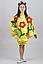Карнавальный костюм Весна-Лето №1 (жёлтый), фото 2
