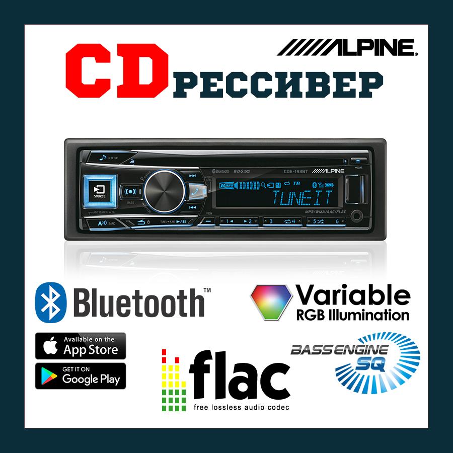 Автомагнитола ALPINE CDE-193BT