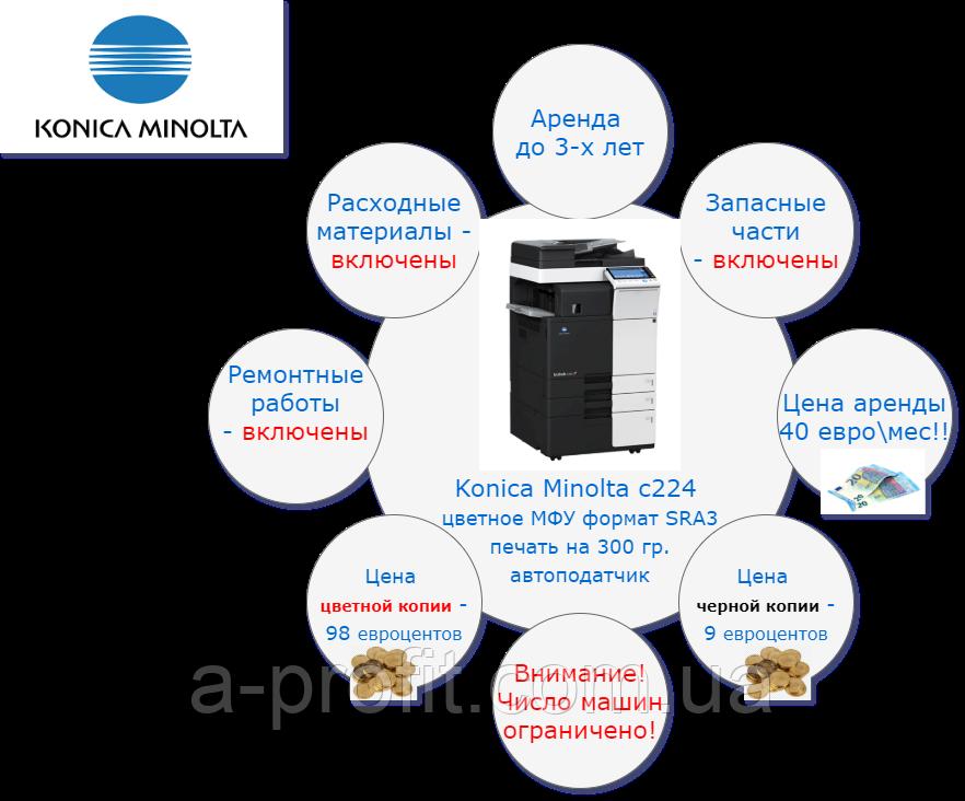 Konica Minolta bizhub c224  в аренду на 3 года